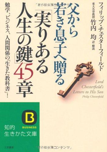 父から若き息子へ贈る「実りある人生の鍵」45章 (知的生きかた文庫)