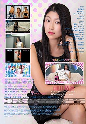 水玉タレントプロモーション 前田晴香 [DVD]