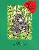 ゴリラとあかいぼうし (世界傑作絵本シリーズ)