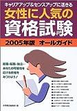 女性に人気の資格試験オールガイド (2005年版)