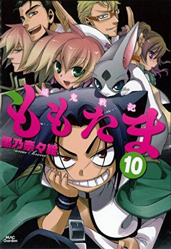 殲鬼戦記ももたま 10 (マッグガーデンコミックス Beat'sシリーズ) 黒乃奈々絵 マッグガーデン