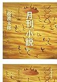 「月刊「小説」」販売ページヘ