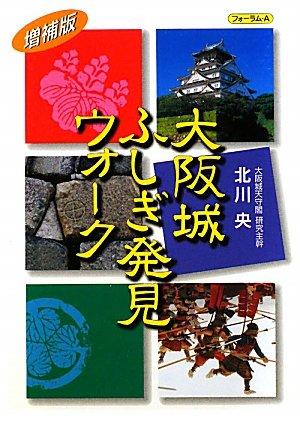 大阪城ふしぎ発見ウォーク