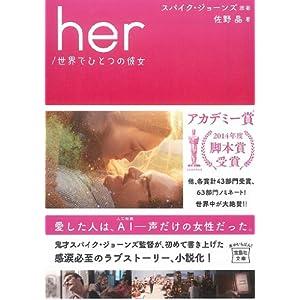 【映画ノベライズ】her/世界でひとつの彼女