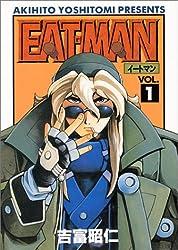 EAT-MAN 1 (電撃コミックス)