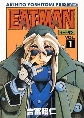 EATーMAN 1 (電撃コミックス)