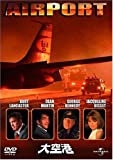 大空港 [DVD]