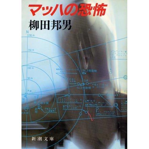 マッハの恐怖 (新潮文庫)