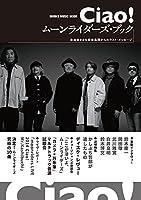 Ciao! ムーンライダーズ・ブック (シンコー・ミュージックMOOK)