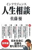 インテリジェンス人生相談 復興編 (SPA!BOOKS)
