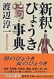 新釈・びょうき事典 (集英社文庫)