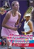Russian Women's Tennis 華麗なる美と強さの秘密 [DVD]