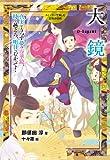 大鏡 真実をうつす夢の万華鏡、時を超えろ、明日へむかって! (ストーリーで楽しむ日本の古典 6)