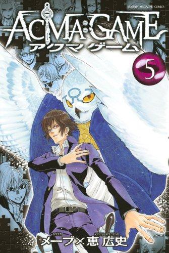 ACMA:GAME(5) (少年マガジンコミックス)