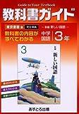中学教科書ガイド 東京書籍版 国語 3年