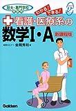 看護・医療系の数学1・A 新課程版 (メディカルVブックス)