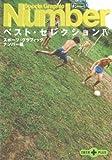 Sports Graphic Numberベスト・セレクション〈4〉 (文春文庫PLUS)