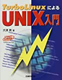 TurboLinuxによるUNIX入門