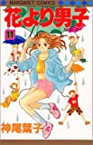 Hanayori Dango Vol. 11 (Hanayori Dango) (in Japanese)