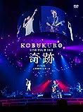 "KOBUKURO LIVE TOUR 2015 ""奇跡"" FINAL at 日本ガイシホール(初回盤DVD)"