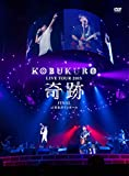 "KOBUKURO LIVE TOUR 2015""奇跡""FINAL at 日本ガイシホール|コブクロ"