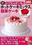 シリコン製ケーキ型付きホットケーキミックスで簡単ケーキ (ヒットムックお菓子・パンシリーズ)