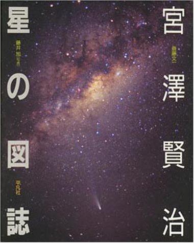 宮沢賢治星の図誌