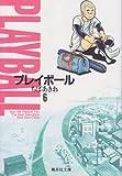 プレイボール (6) (集英社文庫―コミック版)