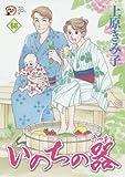 いのちの器 68 (Akita lady's comics DX)