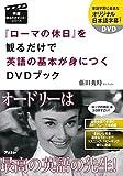 『ローマの休日』を観るだけで英語の基本が身につくDVDブック(仮) (映画観るだけマスターシリーズ)