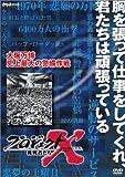 プロジェクトX 挑戦者たち 第VIII期 大阪万博 史上最大の警備作戦 [DVD]
