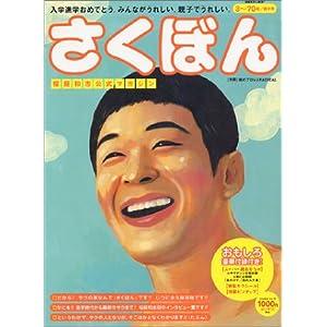 さくぼん―桜庭和志公式マガジン (Wanimagazine mook (170))