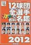 12球団全選手カラー百科名鑑2012 (廣済堂ベストムック)
