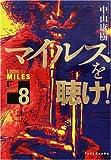 マイルスを聴け!〈Version8〉 (双葉文庫)