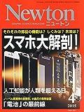 Newton(ニュートン) 2015年 04 月号 [雑誌]