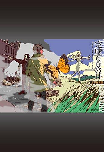 完璧な夏の日 (上下合本版) (創元SF文庫)