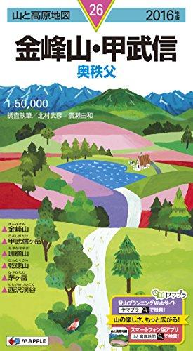 山と高原地図 金峰山・甲武信 2016