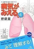 病気がみえる vol.4 呼吸器