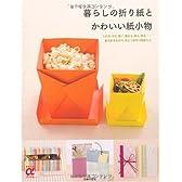暮らしの折り紙とかわいい紙小物―入れる、包む、敷く、重ねる、贈る、飾る・・・…紙を折るだけの、役立つ手作り雑貨たち (主婦の友αブックス)