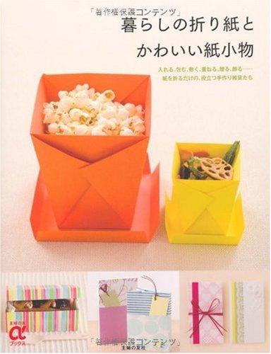 暮らしの折り紙とかわいい紙小物―入れる、包む、敷く、重ねる、贈る、飾る・・・…紙を折るだけの、役立つ手作り雑貨たち