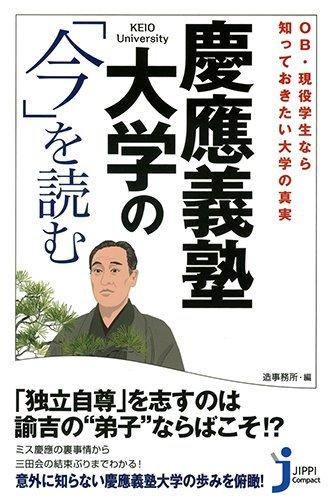OB・現役学生なら知っておきたい大学の真実 慶應義塾大学の「今」を読む (じっぴコンパクト新書)