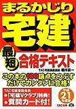 最短合格テキスト〈平成21年度版〉 (まるかじり宅建シリーズ)