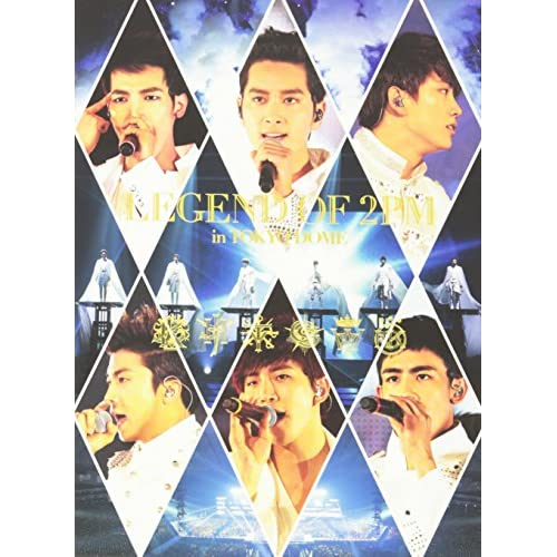 「LEGEND OF 2PM in TOKYO DOME(初回生産限定盤) [DVD]」をAmazonでチェック!