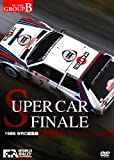 1986 WRC 総集編 SUPERCAR FINALE (WRC LEGEND GROUPB) [DVD]