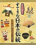 知ろう!遊ぼう!すてきな日本の伝統〈3巻〉行事、しきたり、芸のう