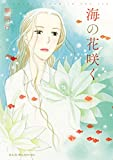 海の花咲く (A.L.C. SELECTION)[Kindle版]