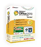 KINGSOFT Office2010 Standard CD-ROM版(windows7対応版)