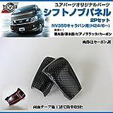 【カーボン】DYP インテリア パネル シフトノブ 2P NV350 キャラバン (H24/6~)