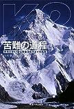 K2苦難の道程―東海大学K2登山隊登頂成功までの軌跡
