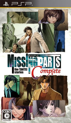 MISSINGPARTS the TANTEI stories Complete